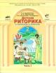 Детская риторика 2 кл в 2х томах часть 1